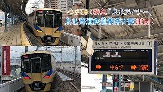 金が輝く特急「泉北ライナー」 泉北高速鉄道線深井駅通過!