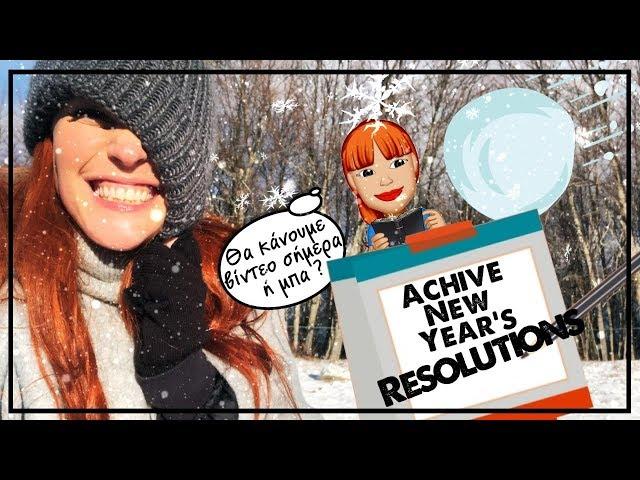 Κοπάνα και New Year's Resolutions | SissyChristidou