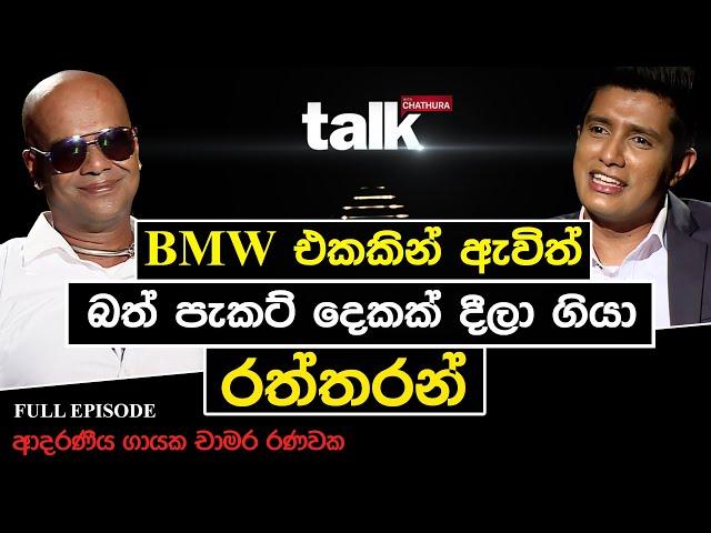 BMW එකකින් ඇවිත් බත් පැකට් දෙකක් දීලා ගියා රත්තරන්  l Talk with Chatura #chamararanawaka