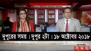 দুপুরের সময় | দুপুর ২টা | ১৮ অক্টোবর ২০১৮ | Somoy tv bulletin 2pm | Latest Bangladesh News