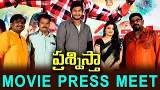Prashnistha (2019) Telugu Movie Press Meet Full   Niharika Movies