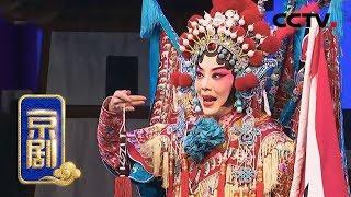 《CCTV空中剧院》 20190731 京剧《穆桂英挂帅》 2/2| CCTV戏曲