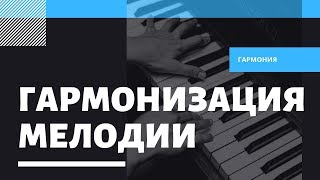 [Уроки гармонии] - Гармонизация мелодии