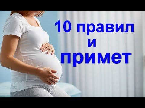 Что нельзя делать беременным? 10 правил и примет для беременных. Она не послушалась и вот что стало