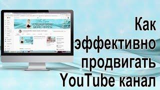 Как эффективно продвигать YouTube канал