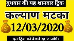 #KALYAN MATKA TODAY 12/03/2020 TRICK | SATTA MATKA TODAY Kalyan #12_03_2020 TRICK