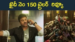 Khaidi No 150 Official Theatrical Trailer Review  || Mega Star Chiranjeevi || V V Vinayak || DSP