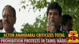 Actor Anandaraj Criticizes Total Prohibition Protests in Tamil Nadu spl tamil video news 31-08-2015 Thanthi TV