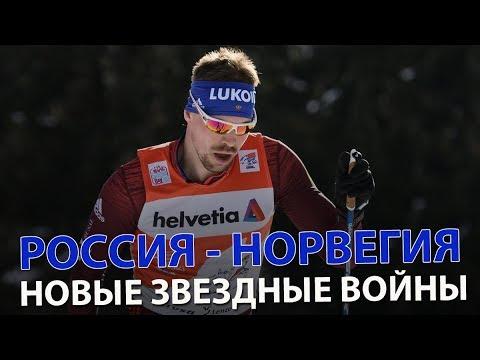 ЧМ-2019, лыжные гонки. Россия - Норвегия - новые звездные войны!