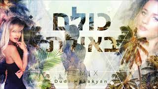 עדן בן זקן - כולם באילת   Dudi Hakakyan Remix