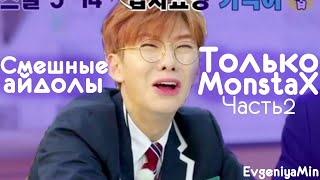 СМЕШНЫЕ MONSTA X #2 | TRY NOT TO LAUGH CHALLENGE | funny moments | KPOP