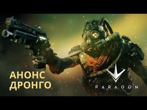 видео: paragon — Анонс Дронго