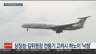 베트남, 2차 북미회담 개최지 유력 후보로 / 연합뉴스TV (YonhapnewsTV)