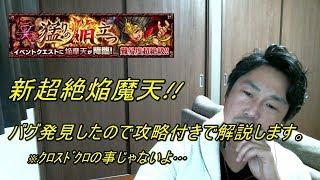 #48【モンスト】新超絶焔魔天初日クリア