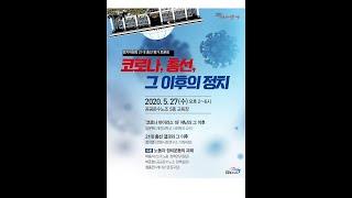 공공운수노조정치위원회총선평가토론회 발제영상- 1