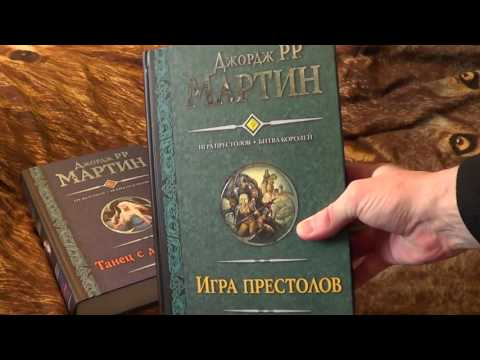 Серия книг Игра Престолов (АСТ 2016 г)