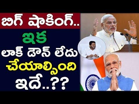 Big News: No Lock Down From 15th Good News By Pm Modi | Bjp | Ysrcp | Jagan | News220