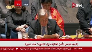 كلمة الأمين العام للأمم المتحدة خلال جلسة مجلس الأمن الطارئة حول التطورات في سوريا