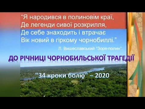 """Чорнобиль """"34 роки болю"""" - 2020"""