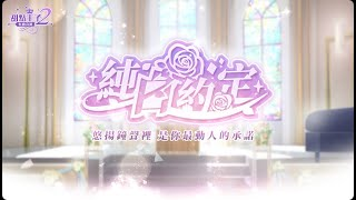 【甜點王子2-心動奇蹟】純白約定PV