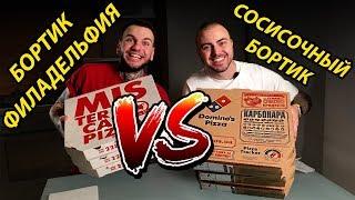 Пицца Domino's vs Mister Cat. Обзор на доставку еды в Киеве