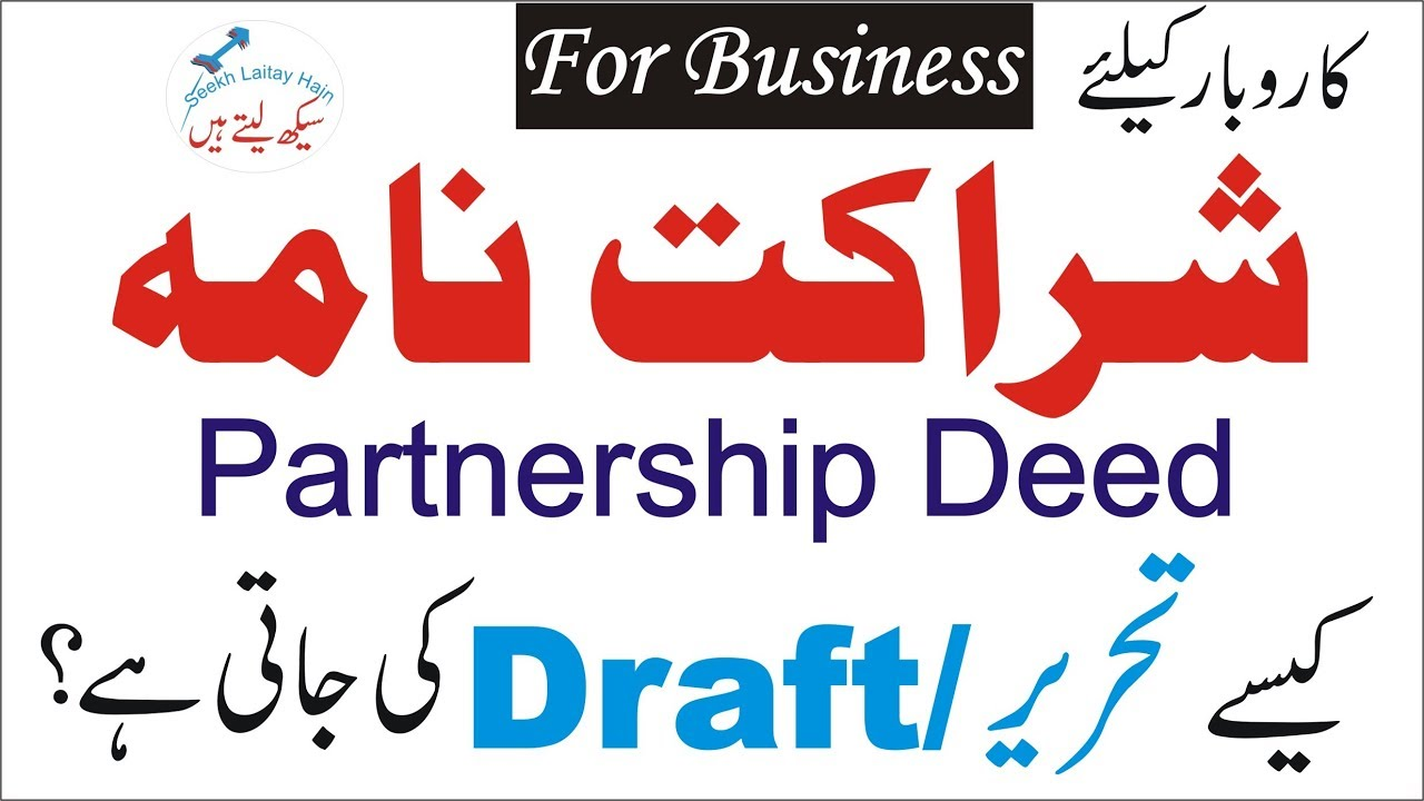 How To Draft Write Type A Partnership Deed Agreement In Urdu By Seekh Laitay Hain Youtube