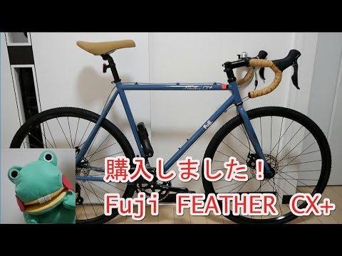 【購入レビュー!】ロードバイク  Fuji FEATHER CX+ 2018