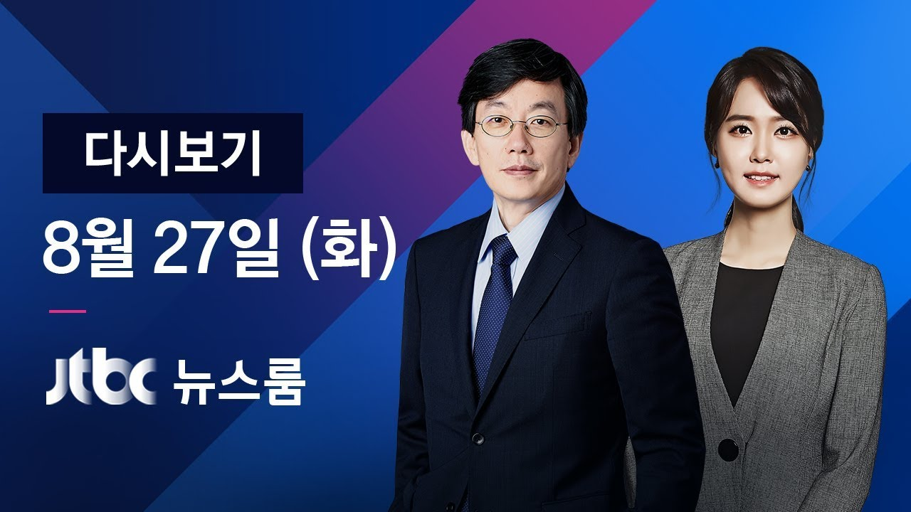 2019년 8월 27일 (화) 뉴스룸 다시보기 - '펀드 의혹' 5촌 조카·운용사 대표 출국