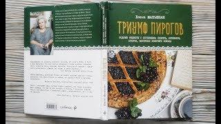 Триумф пирогов от Елены Маньенан