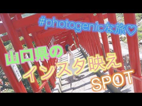 【カップル旅行】オタクでもインスタ映え撮ったる!w【in山口part3】
