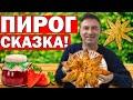 ПИРОГ СКАЗКА ОТ КОТОРОГО НИКТО НЕ УСТОИТ! Пирог с вареньем по-турецки/ Муж турок готовит/ Анталия