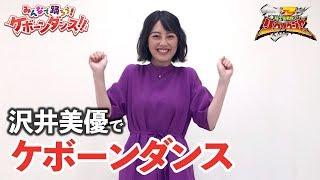 マスターピンク役 沢井美優さんのケボーンダンス!! エンディング・テ...