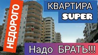 СУПЕР Квартира в Алании - НЕДОРОГО Под Ключ! Недвижимость в Турции 2020 Купить квартиру в Махмутлар