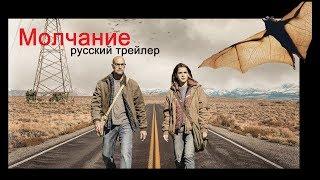 Молчание (The Silence) 2019 Netflix Русский трейлер КИНА БУДЕТ