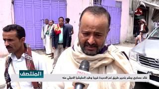 قائد عسكري يبشر بتحرير طريق #تعز الحديدة قريباً وطرد المليشيا الحوثي منه | يمن شباب