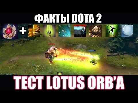 видео: Факты dota 2 - Тест lotus orb'a