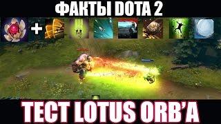 Факты Dota 2 - Тест Lotus orb