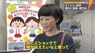 さくらももこさん追悼 静岡市東京事務所に献花台