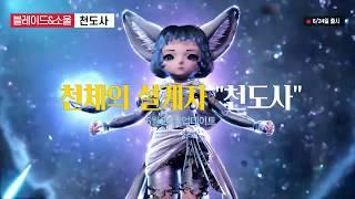 팬심으로 만든 블소 천도사 트레일러 | 신규 직업 소개 | 블레이드앤소울 천도사 정리 | blade & so…