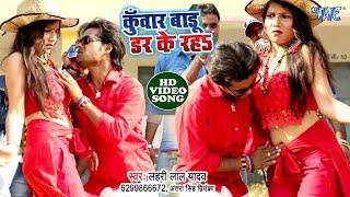 हिला कर रख दिया भोजपुरी का सबसे महंगा विडियो - Kuwar Badu Darr Ke Raha - Lahari Lal Yadav