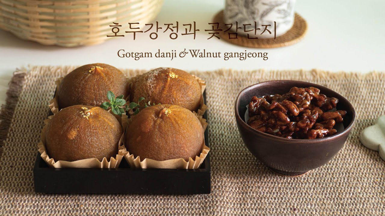 [sub] 호두강정과 곶감단지 근데 아무도 안 따라 만들것 같은... 🍂 Gotgam danji, Walnut gangjeong, Korean dessert