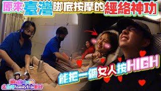 原来台湾脚底按摩的经络神功,能把一个女人按HIGH【骗Gladish去台湾FamilyTrip系列 第二集】