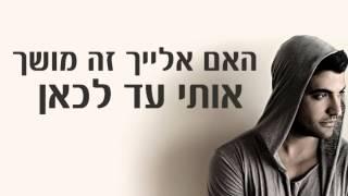 משה פרץ - אולי הלילה - Moshe Perez -  Ulay Halaila