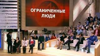 """""""Ограниченные люди"""" Пусть говорят 25.01.12"""
