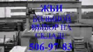 ЖБИ(Производство ЖБИ, Железобетонные изделия, ЖБК, ЖБИ, завод ЖБИ, колодезные кольца, плиты перекрытий, фундаме..., 2011-09-30T18:58:07.000Z)