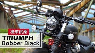 [Jorsindo] 2018 Triumph Bobber black | 試乘 Test Ride
