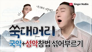 (SUB)쑥대머리 - Cover by 뮤빈 / 판소리 …