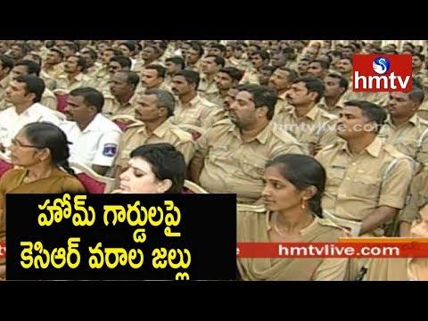 Good News to TS Home Guards | CM KCR Announces To Hike Home Guard Salaries | Telugu News | hmtv