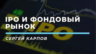 IPO и фондовый рынок презентация направления