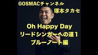 #13-2 [Oh Happy Day リードシンガーへの道①ブルーノート編] 塚本タカセ
